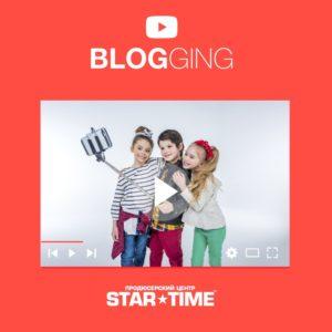 Продюсерский центр «STAR TIME» открывает новое направление!
