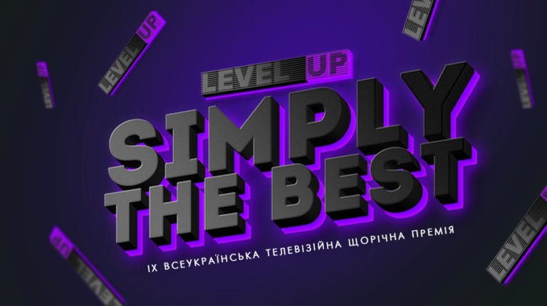 Телевизионная премия SIMPLY THE BEST