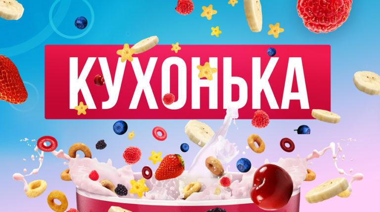 """Youtube-проект """"Кухонька"""""""