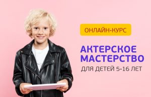 Актерское мастерство ONLINE!